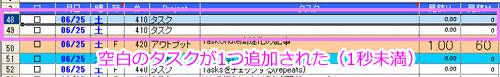 0625-task-tuika2.jpg