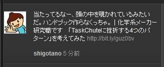 shigotano-tweet.jpg