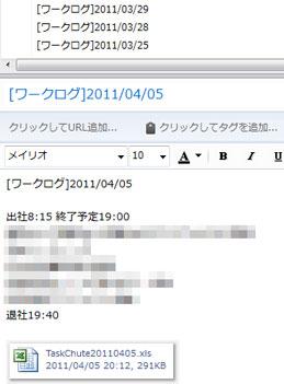 TaskChuteの作業記録を掘り返すためのマイルール