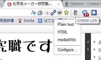 [Chrome]Create Linkで自分好みのリンクを作ろう!-自動はてブ数表示の使用例付き