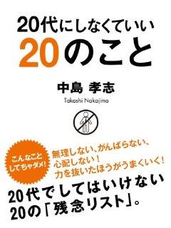 コミュニケーション不足が残業を生むにグサリ。「20代にしなくていい20のこと/中島孝志」