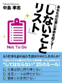 努力するより「しないことリスト」をつくろう!「あなたの仕事に革命を起こす!「しないことリスト」/中島孝志」