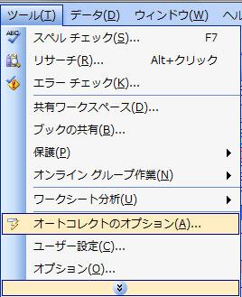 時間入力に便利!Excelのオートコレクト機能を使って「:」を押す手間を省く