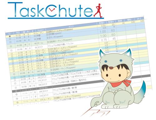 TaskChuteに疲れる原因:実行直前になって上から順番に手を付けない