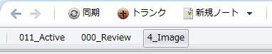 Evernoteのブックマークバーの整理/削除の方法