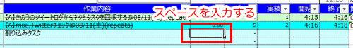 [TC2]「Ctrl+T」→「Ctrl+:」より速く割り込みタスクを記録する隠しコマンド