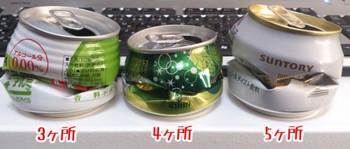 手で簡単に空き缶をつぶす裏ワザの凹みはやはり4ヶ所がベストだった