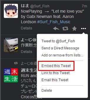 Chrome版TweetDeckのブログへのツイート埋め込み機能が手軽で便利!