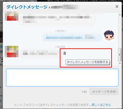 [Twitter]相手からのDM(ダイレクトメッセージ)は削除できます