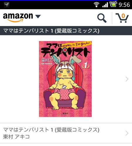 人気漫画家の東村アキコさんに学ぶ多くの人にブログを読んでもらう方法