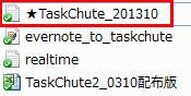 TaskChuteがフリーズしたときに作業記録を保存する方法