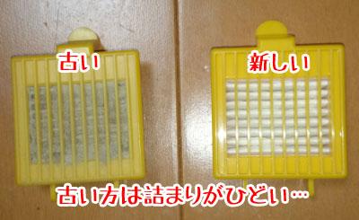 ルンバのフィルターのお掃除は、掃除機を使うと簡単で効果的…ってあれ?(笑)