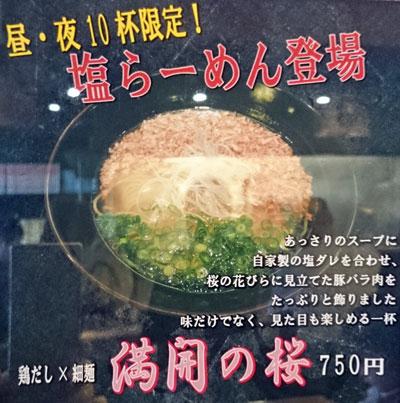 沼津のらーめん銕で期間限定ラーメン「満開の桜」を食べてきました!