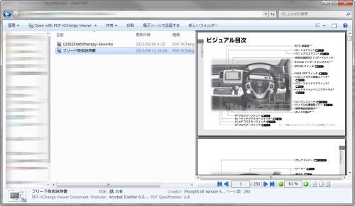 Windows7のプレビューウィンドウが出なくなったときの解決事例