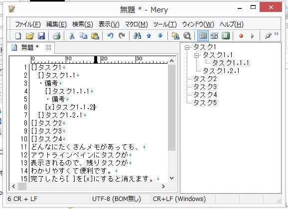 残りのタスクをMeryで可視化する-WindowsでGTDを実践する方法(2.1)