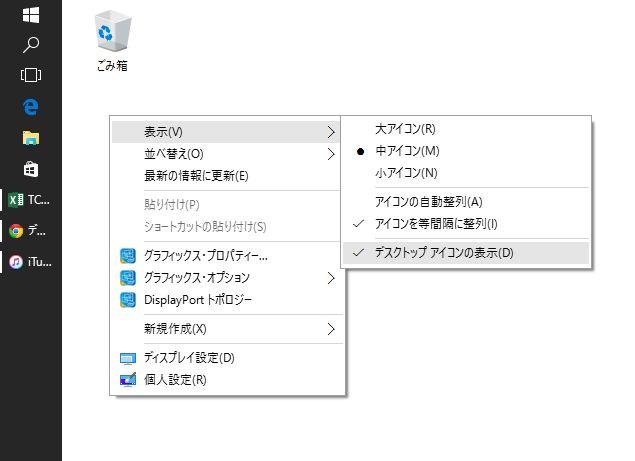 【画像有り】Windows10でデスクトップアイコンを非表示にする方法