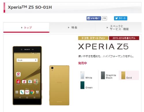 Xperia Z5に機種変更しました。実質負担額1万円以下のメモ。