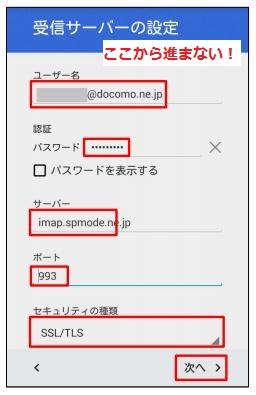 【解決例】ドコモメールをGmailで受信する設定がうまくできないとき