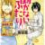 真面目に生きてきた人ほど笑える日常系漫画!「働かない二人/吉田覚」