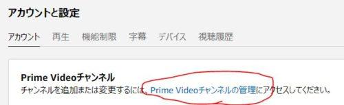 プライム ビデオ チャンネル の 管理