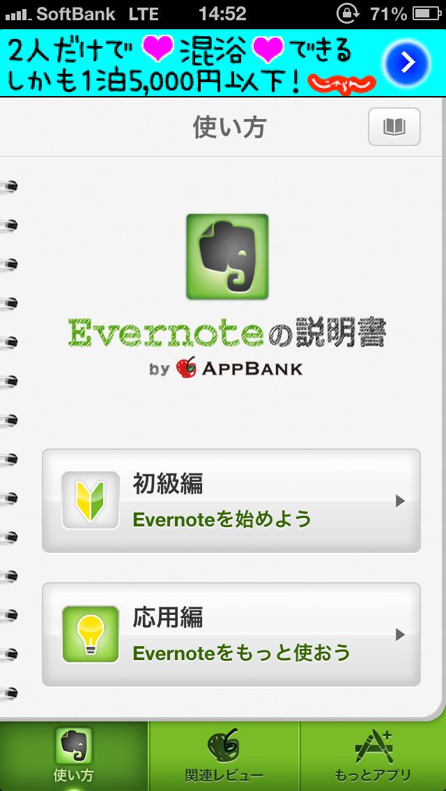 「説明書 for Evernote by AppBank」を見せてもらってグッときた4つのポイント