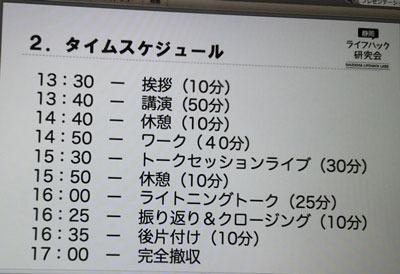 テーマは「習慣力」!静岡ライフハック研究会Vol.1のまとめ(その1)